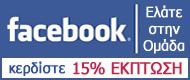 BabyKid.gr - Facebook - Παιδικά ρούχα - Βρεφικά