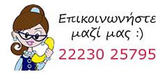 babykid.gr - τηλεφωνικό κέντρο